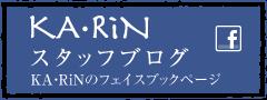 エステティックサロン《KA・RiN》のフェイスブックページ