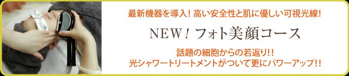 NEW! フォト美顔コース 話題の細胞からの若返り!!光シャワートリートメントがついて更にパワーアップ!!